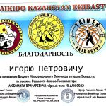 DIPLOMA IZ KAZAHSTANA-1