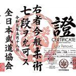 DIPLOMA ZA OSVOJEN CRNI POJAS 7 DAN OD JAPANSKE ASOCIJACIJE -1