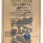 POČASNA DIPLOMA OD RUSKIH VETERANA RATA U AVGANISTANU-1