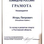 PRIZNANJE OD RUSKE ORGANIZACIJE OFICIRA RUSIJE -1