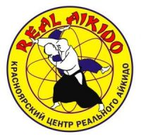 krasnoyarsk centre real aikido (1)